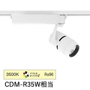 遠藤照明ダクトレール用スポットライトERS4326WB