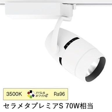 遠藤照明ダクトレール用スポットライトERS4335WB