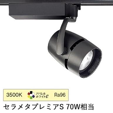 遠藤照明ダクトレール用スポットライトERS4337BB