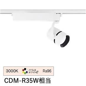 遠藤照明ダクトレール用スポットライトERS4443WB