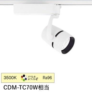 遠藤照明ダクトレール用スポットライトERS4447WB