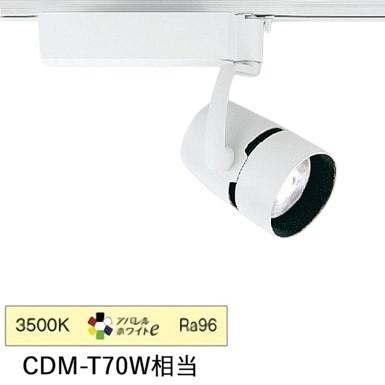 遠藤照明ダクトレール用スポットライトERS4563WB