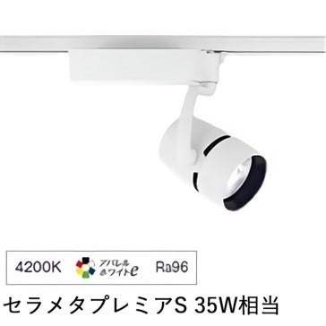 遠藤照明ダクトレール用スポットライトERS4614WB