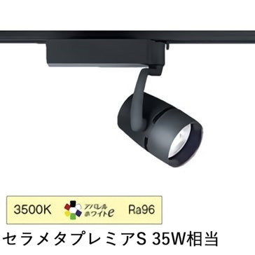 遠藤照明ダクトレール用スポットライトERS4619BB