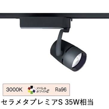 遠藤照明ダクトレール用スポットライトERS4621BB