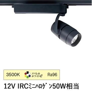 遠藤照明ダクトレール用スポットライトERS4657BB