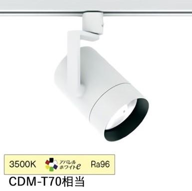 遠藤照明ダクトレール用スポットライトERS4779WA