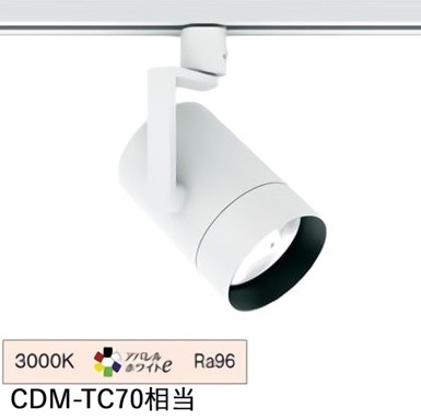 遠藤照明ダクトレール用スポットライトERS4791WA
