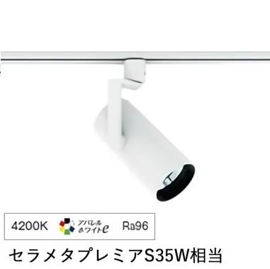 遠藤照明ダクトレール用スポットライトERS4792WB