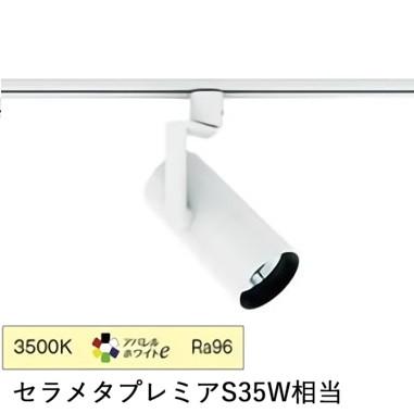 遠藤照明ダクトレール用スポットライトERS4795WB