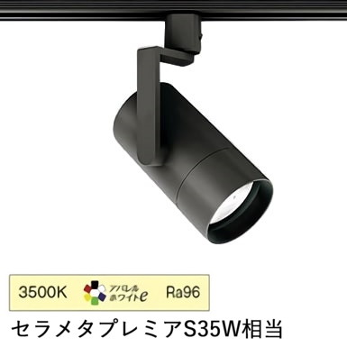 遠藤照明ダクトレール用スポットライトERS4796BB
