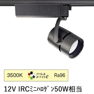 遠藤照明ダクトレール用スポットライトERS4884BB