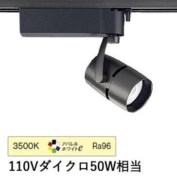 遠藤照明ダクトレール用スポットライトERS4889BB