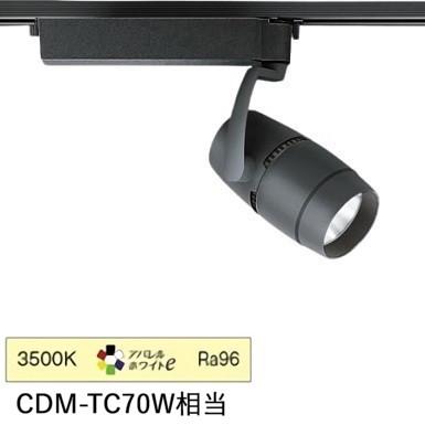 遠藤照明ダクトレール用スポットライトERS5134BB