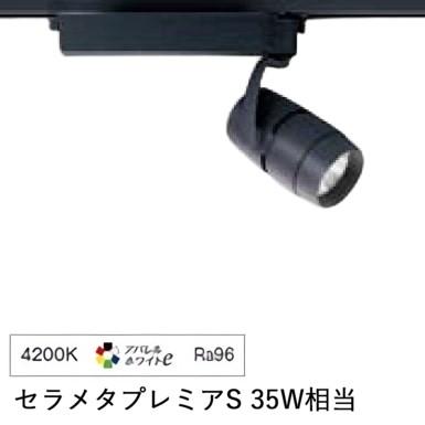 遠藤照明ダクトレール用スポットライトERS5136BB