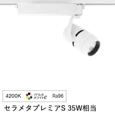 遠藤照明ダクトレール用スポットライトERS5136WB