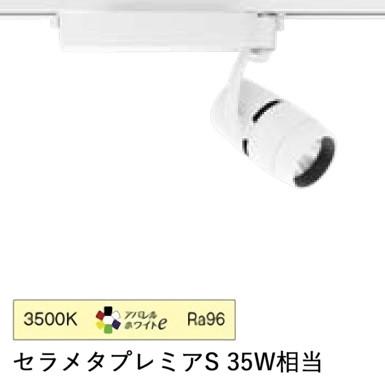遠藤照明ダクトレール用スポットライトERS5137WB