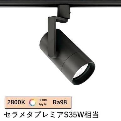 遠藤照明ダクトレール用スポットライトERS5139BB