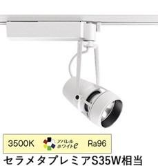 遠藤照明 LEDダクトレール用スポットライト(非調光)ERS5472W