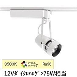 遠藤照明 LEDダクトレール用スポットライト(非調光)ERS5584W