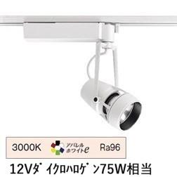 遠藤照明 LEDダクトレール用スポットライトERS5606W