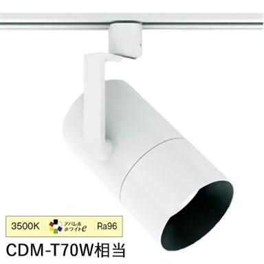 遠藤照明ダクトレール用スポットライトERS5884WA