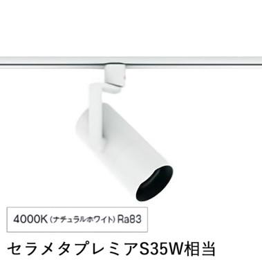 遠藤照明ダクトレール用スポットライトERS5894WB