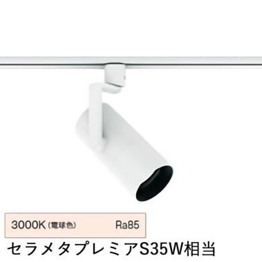 遠藤照明ダクトレール用スポットライトERS5898WB