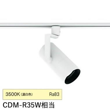 遠藤照明ダクトレール用スポットライトERS5902WB