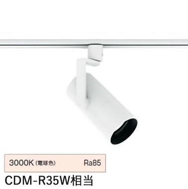 遠藤照明ダクトレール用スポットライトERS5904WB