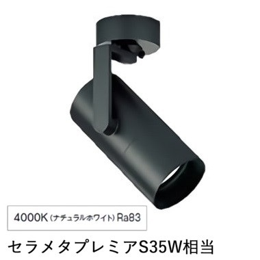 遠藤照明直付用スポットライトERS5912BB