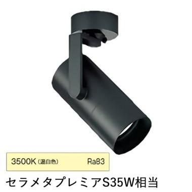 遠藤照明直付用スポットライトERS5913BB