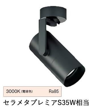 遠藤照明直付用スポットライトERS5914BB
