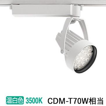 遠藤照明ダクトレール用スポットライトERS6145W