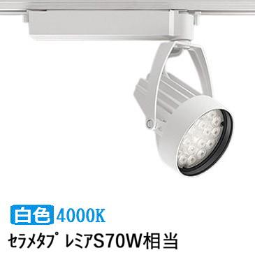 遠藤照明ダクトレール用スポットライトERS6156W