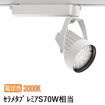 遠藤照明ダクトレール用スポットライトERS6161W