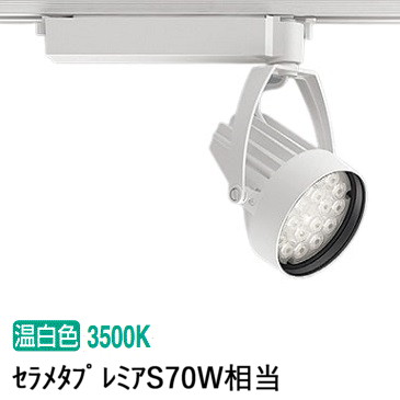 遠藤照明ダクトレール用スポットライトERS6163W