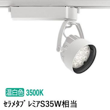 遠藤照明ダクトレール用スポットライトERS6166W