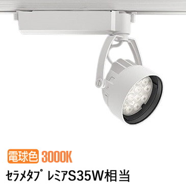 遠藤照明ダクトレール用スポットライトERS6173W
