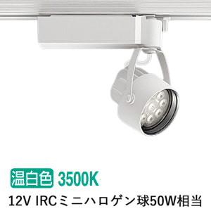 遠藤照明ダクトレール用スポットライトERS6205W