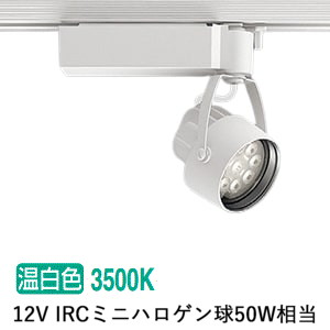 遠藤照明ダクトレール用スポットライトERS6209W