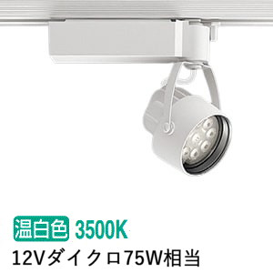 遠藤照明ダクトレール用スポットライトERS6221W