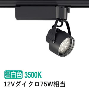 遠藤照明ダクトレール用スポットライトERS6233B