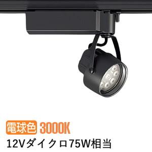 遠藤照明ダクトレール用スポットライトERS6234B