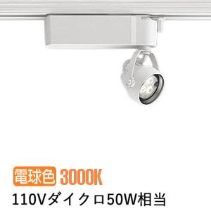 遠藤照明ダクトレール用スポットライトERS6241W