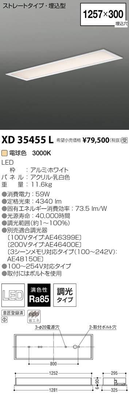 コイズミ照明 LEDベースライト(受注生産品)XD35455L