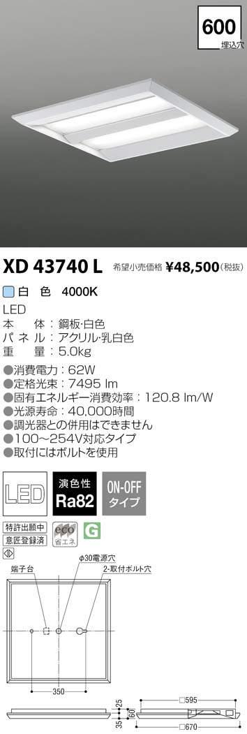 コイズミ照明 LEDベースライトXD43740L
