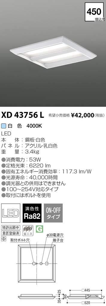 コイズミ照明 LEDベースライトXD43756L