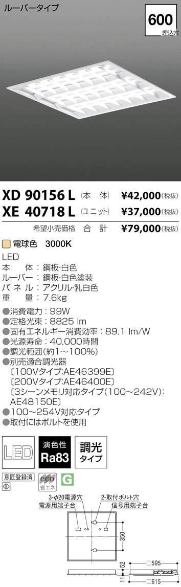 コイズミ照明 LED 埋込型ベースライト(ユニット別売)XD90156L