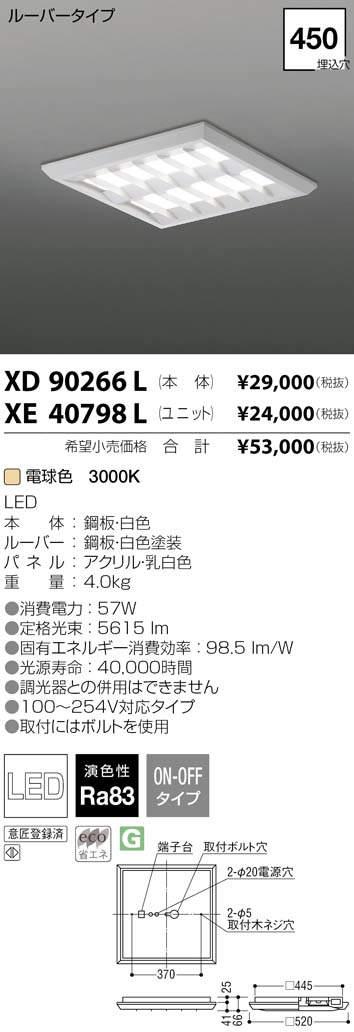 コイズミ照明 LEDベースライト(ユニット別売)XD90266L